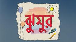 Jhumur