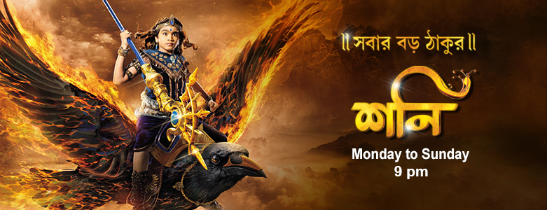 Watch the Lord of Justice Shani only on Colors Bangla