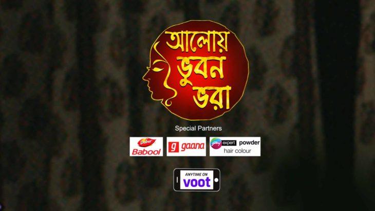 Aloy Bhubon Bhora