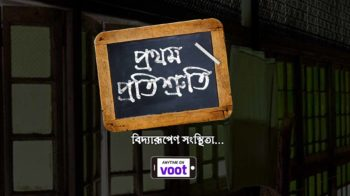 Prothom Protishruti