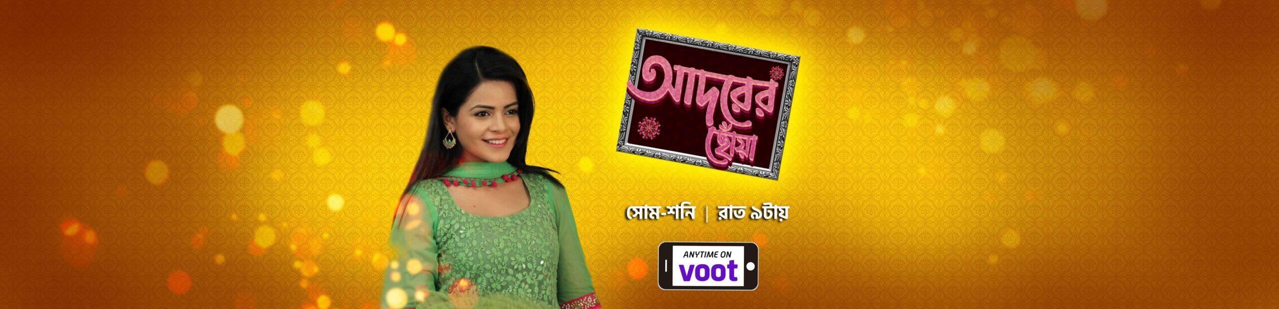 Adorer Choya Banner 1 1 copy