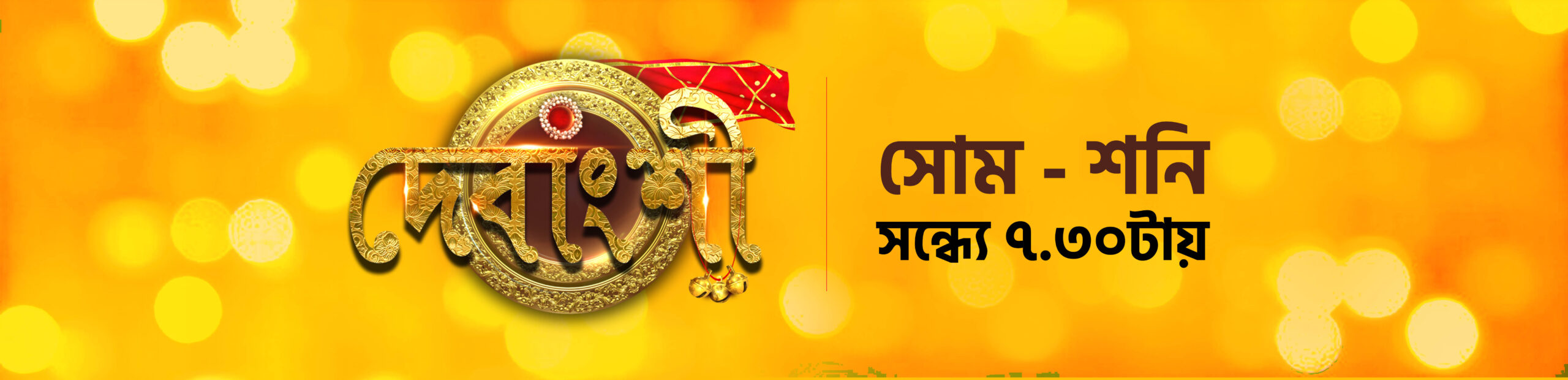 Debanshi Banner 1